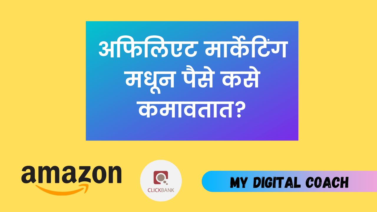 what is affiliate marketing in marathi